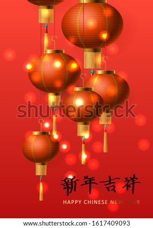 Happy Chinese New Year. Background red lantern. Red background, golden bokeh. Traditional asian festive decorations, vector illustration (Translation hieroglyph Chinese New Year)