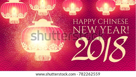 Happy Chinese 2018 New Year Background with Lanterns and Lights. Vector illustration #782262559