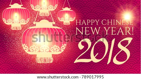 Happy Chinese 2018 New Year Background with Lanterns and Lights. Vector illustration #789017995