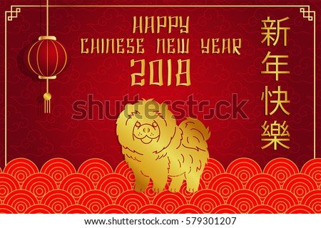 happy chinese new year 2018 card and gold dog on red background chinese character