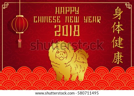 chinese new year card chinese character means may prosperity be with you and may all your wishes be fulfilled ez canvas
