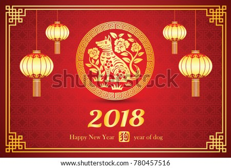 Happy Chinese new year 2018 card is dog papercut in frame with lantern, Chinese word mean dog,vector illustration 商業照片 ©