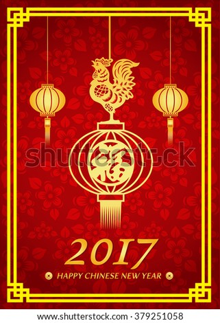 Happy Chinese new year 2017 card is Gold Chicken on lanterns and ...