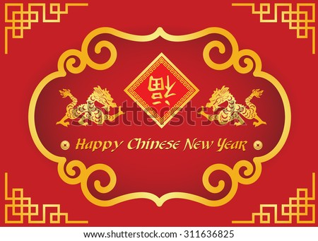 happy chinese new year card is