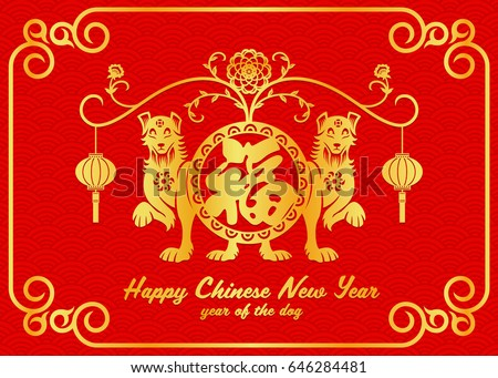 chinese new year 2018 card is dog in lantern and chinese word mean dogvector illustration ez canvas
