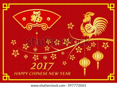 happy chinese new year 2017 card is lanterns and gold chicken on tree flower and chinese