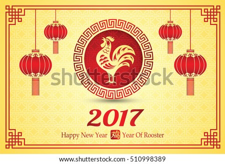 happy chinese new year 2017 card is red rooster in circle frame with lantern chinese