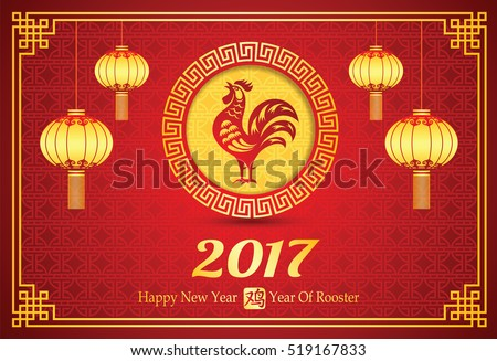 Happy Chinese new year 2017 card is red rooster in circle frame with lantern, Chinese word mean rooster,vector illustration