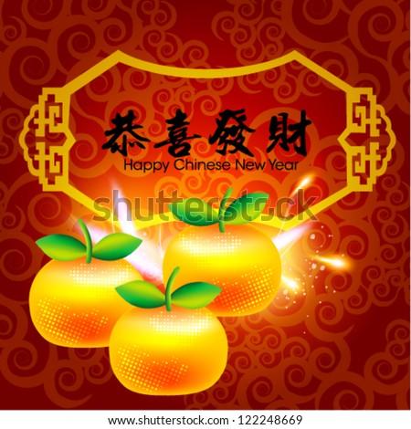 เวกเตอร์สต็อก: การ์ดปีใหม่จีนสุขออกแบบเวกเตอร์