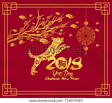 happy chinese new year 2018 card with dog blossom and lantern year of the - Chinese New Year Card