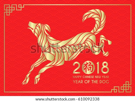 happy chinese new year 2018 card with gold dog abstract on red background vector design