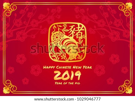 2019 Happy Chinese New Year Decorative Background Download Free