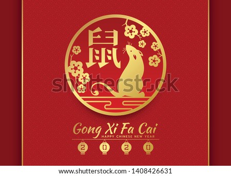 Happy chinese new year 2020 card with gold rat chinese zodiac , flower and word china mean rat in circle sign on red china texture background vector design