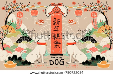 Happy chinese new year design, cute dog sits beside the spring couplet which written in Chinese word and means happy new year, lovely hand draw style