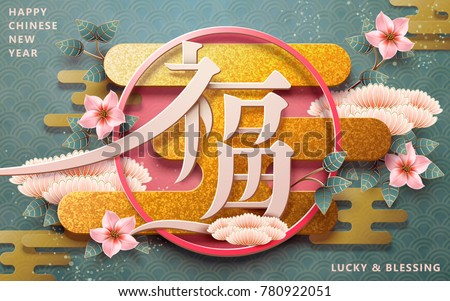 Happy chinese new year design, fortune in Chinese word with chrysanthemum and golden glitter plate elements