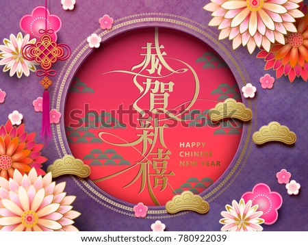 Happy chinese new year design, happy chinese new year in Chinese word with chrysanthemum and plum elements, purple background