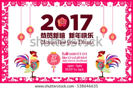happy chinese new year dinner horizontal invitation card with two beautiful roosters translation happy