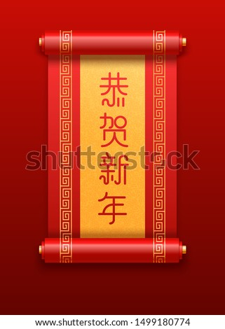 Happy Chinese New Year festive vector card with chinese scroll  (Chinese Translation: Gong He Xin Xi).
