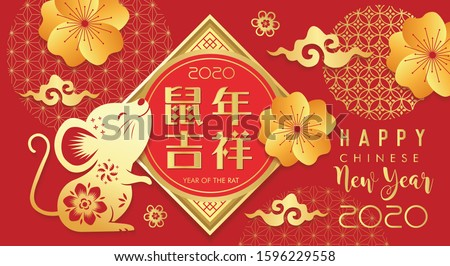Happy Chinese New Year 2020. Golden Rat with chinese background. Chinese zodiac symbol of 2020 Vector Design. Caption: Caption: Auspicious year of the Rat.