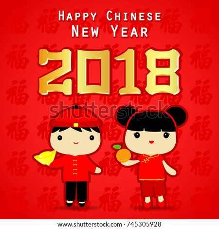 domestic happy chinese new year 2018 greeting card children cute kids cartoon vector