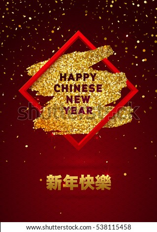 Happy Chinese New Year Greeting Card. Chinese Gold Ink Brush Stroke and Red Frame, Dark Red Background. Vector Illustration