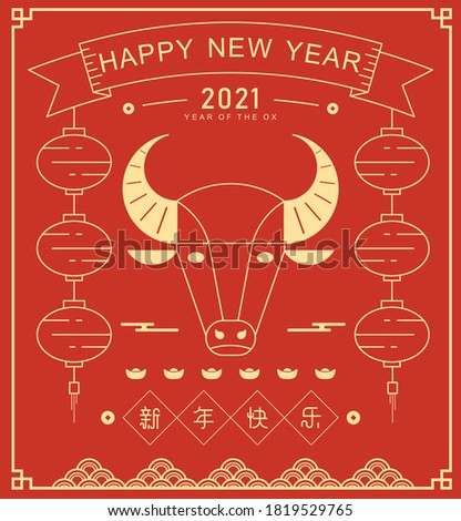 Happy Chinese New Year greeting card 2021. Outline decoration icons. Golden Bull Head . Zodiac sign ox, cow or bull. Lunar horoscope, calendar.