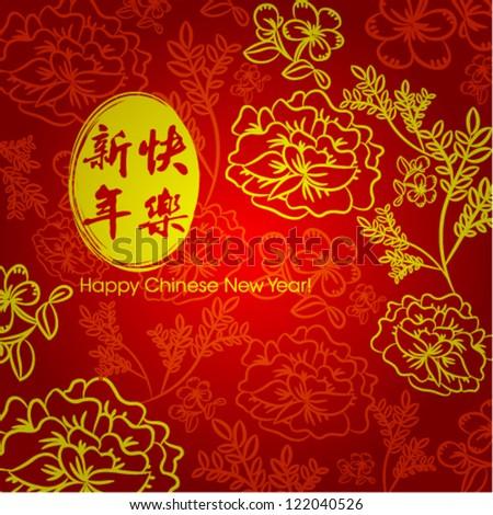 เวกเตอร์สต็อก: คำอวยพรปีใหม่จีนสุขบัตรออกแบบเวกเตอร์