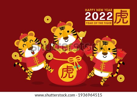 Happy Chinese new year greeting card 2022 with cute tiger and gold money. Animal holidays cartoon character. Translate: Tiger. -Vector