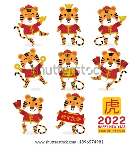 Happy Chinese new year greeting card 2022 with cute tiger in red costume with wealth gold money. Animal holidays cartoon character. Translate: Happy new year, Tiger. -Vector