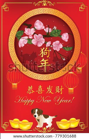 happy chinese new year 2018 red greeting card with text in chinese and english ideograms translation congratulations and make fortune year of the dog