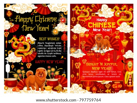 Chinese new year of the dog with red and gold ornament vector happy chinese new year greeting cards for yellow dog year 2018 lunar holiday celebration vector m4hsunfo