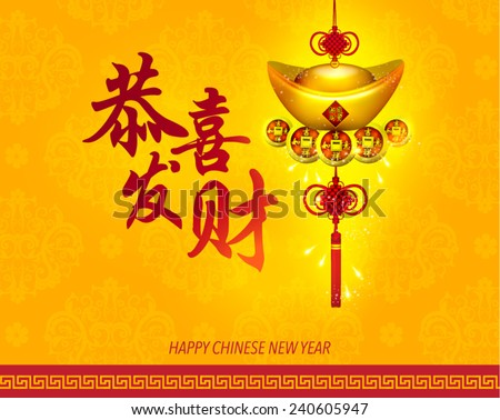 Happy chinese new year greetings vector design chinese translation happy chinese new year greetings vector design chinese translation wishing you good luck in m4hsunfo