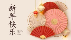 Happy Chinese New Year. Hanging shine lantern, Oriental Asian style paper fans. Traditional Holiday Lunar New Year. Beige background realistic fan flowers craft party decoration. Gold glitter confetti