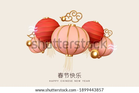 Happy Chinese New Year. Hanging shine lantern, Oriental Asian style paper lamp. Traditional Holiday Lunar New Year. White background realistic gold metal cloud. Hieroglyph translation Chinese new year