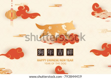Happy Chinese New Year. Lunar Chinese New Year. Design with dog, zodiac symbol of 2018 year for greeting cards, flyers, banners, posters, invitations. Chinese Translation: Auspicious Year of the dog.