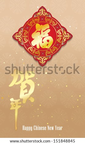 happy chinese new year mean greeting for the new year