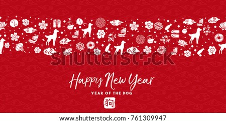 Happy Chinese New Year of the dog 2018 seamless pattern greeting card with traditional asian decoration. EPS10 vector.