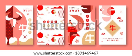Happy Chinese New Year of the ox 2021 greeting card set. Abstract red design, minimalist celebration decoration with animal shape. Calligraphy translation: Cow, holiday wishes.
