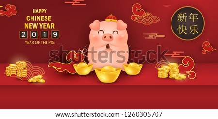 Happy Chinese New year of the pig. Cute cartoon Pig character design with traditional Chinese red hat greeting for card, flyers, invitation, posters, brochure, banners. Translate: Happy new year