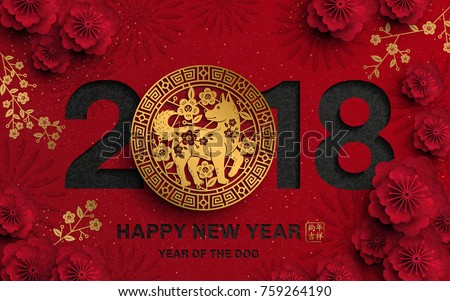 Shutterstock Happy Chinese New Year, paper art flowers and dog design in red and gold, happy dog year in Chinese words