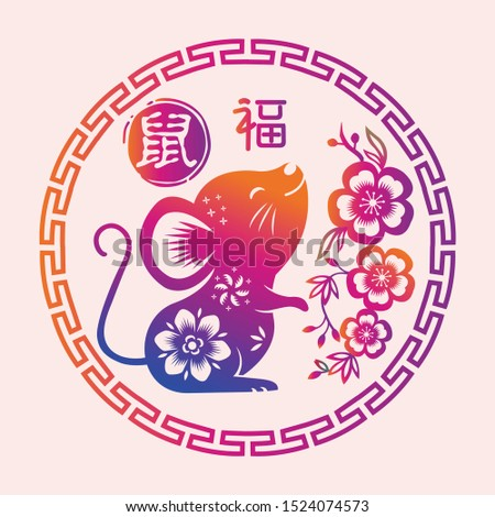 Happy Chinese New Year. Rat is a Chinese zodiac symbol of 2020. Caption: year of the rat brings blessing and happiness.