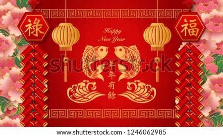 happy chinese new year retro peony flower lantern firecrackers fish wave and spiral cross lattice frame