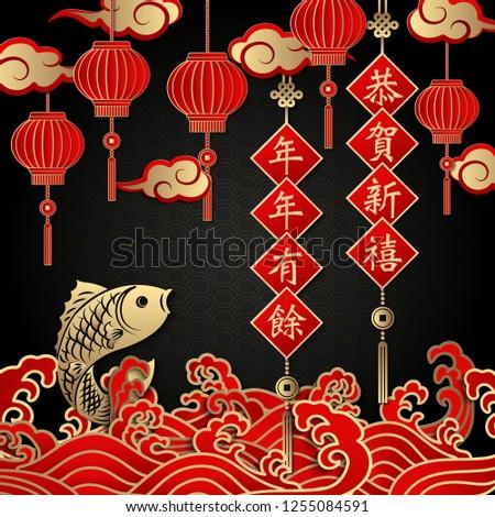 happy chinese new year retro