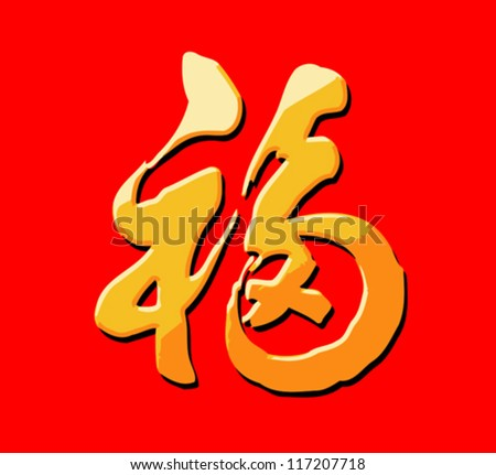 Happy Chinese New Year : symbol for fortune , happiness and good luck (vector)