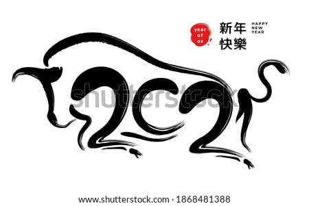 Happy Chinese New Year 2021 text translation, brush calligraphy and metal ox in jump. Vector winter and spring holidays congratulations inscription. Bull longhorn buffalo portrait, black strokes