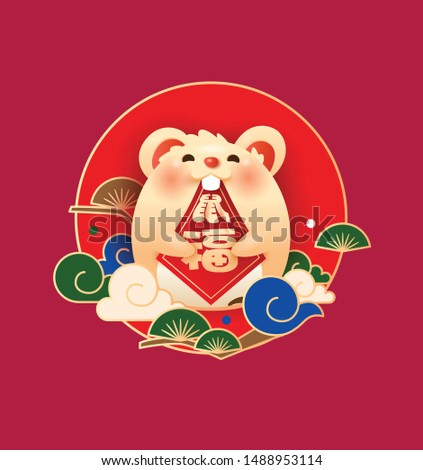 Happy Chinese New Year 2020 the year of the rat. Cute rat biding spring festival couplet wishing you an auspicious rat year.