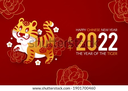 Happy Chinese New Year, 2022 the year of the Tiger. Papercut design with tiger character and flowers. Chinese text means The year of the Tiger