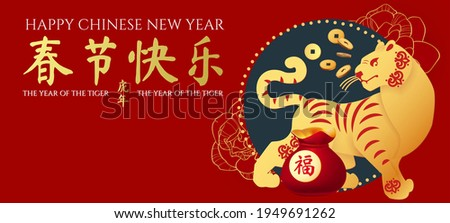 Happy Chinese New Year, 2022 the year of the Tiger. Papercut design with tiger character,coins and 3D lucky bag. Chinese text means Happy Chinese New Year The year of the Tiger.
