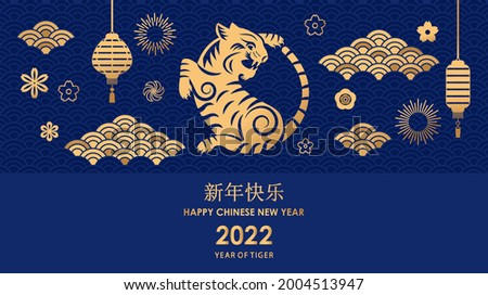 Happy Chinese New Year. tiger symbol of 2022, Chinese New Year. Template for banner, poster, greeting card. cut out of paper. translation from Chinese - Happy New Year