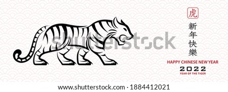 Happy Chinese new year 2022, Tiger Zodiac sign on white color background with red frame (Chinese Translation : happy new year 2022, year of the Tiger)
